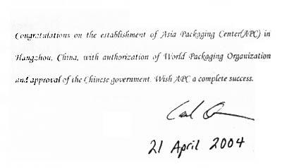 世界包装组织秘书长为亚洲包装中心题词